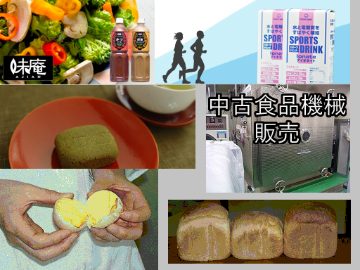 開発食品/食品機械の製造販売のイメージ