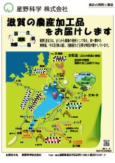 滋賀県農産加工品ポスター