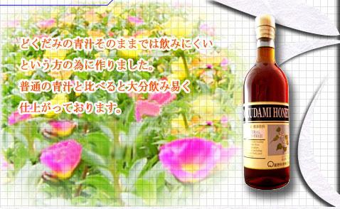 どくだみ蜂蜜(dokudamihoney)