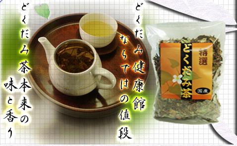 国産どくだみ茶
