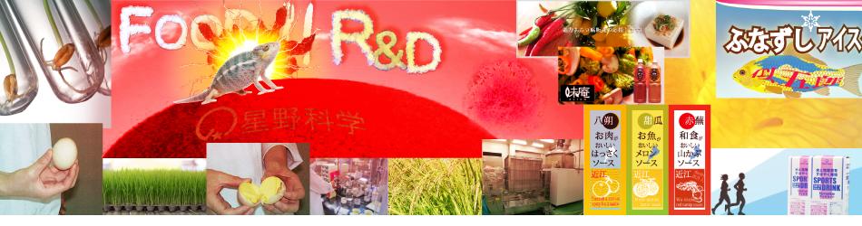 食品の研究開発受託2